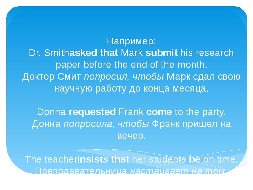 Например: Dr. Smithasked thatMarksubmithis research paper before the end...