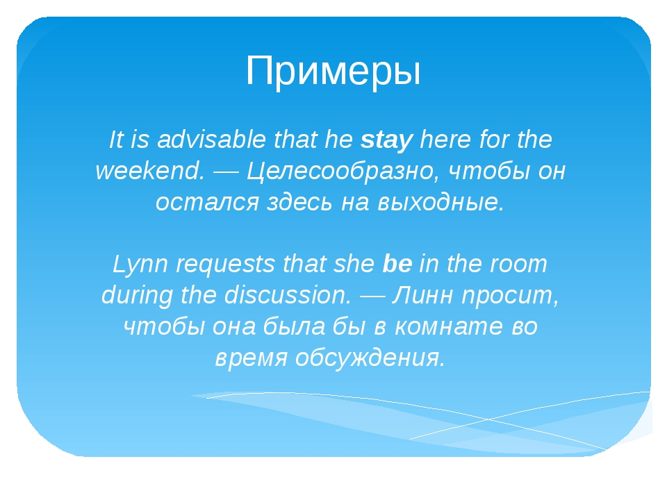 Примеры It is advisable that he stay here for the weekend. — Целесообразно, ч...