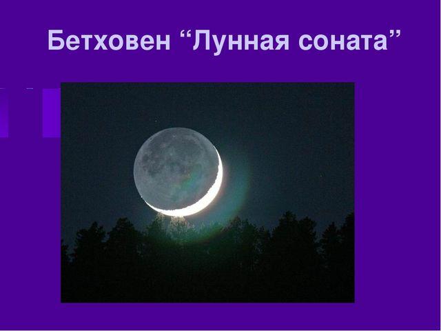 """Бетховен """"Лунная соната"""""""
