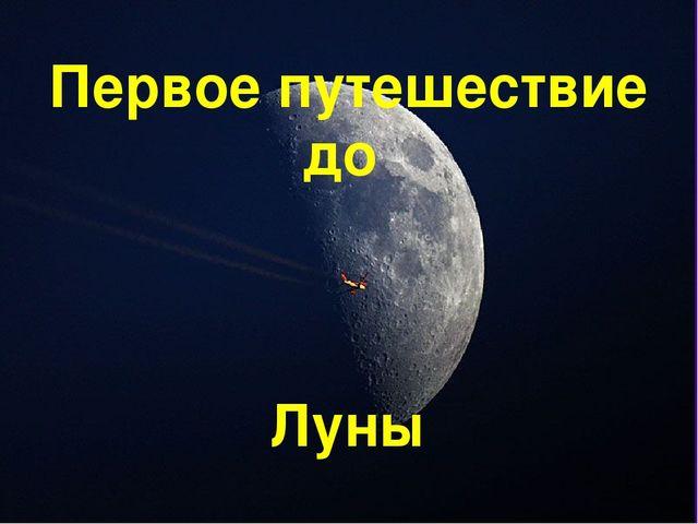 Первое путешествие до Луны