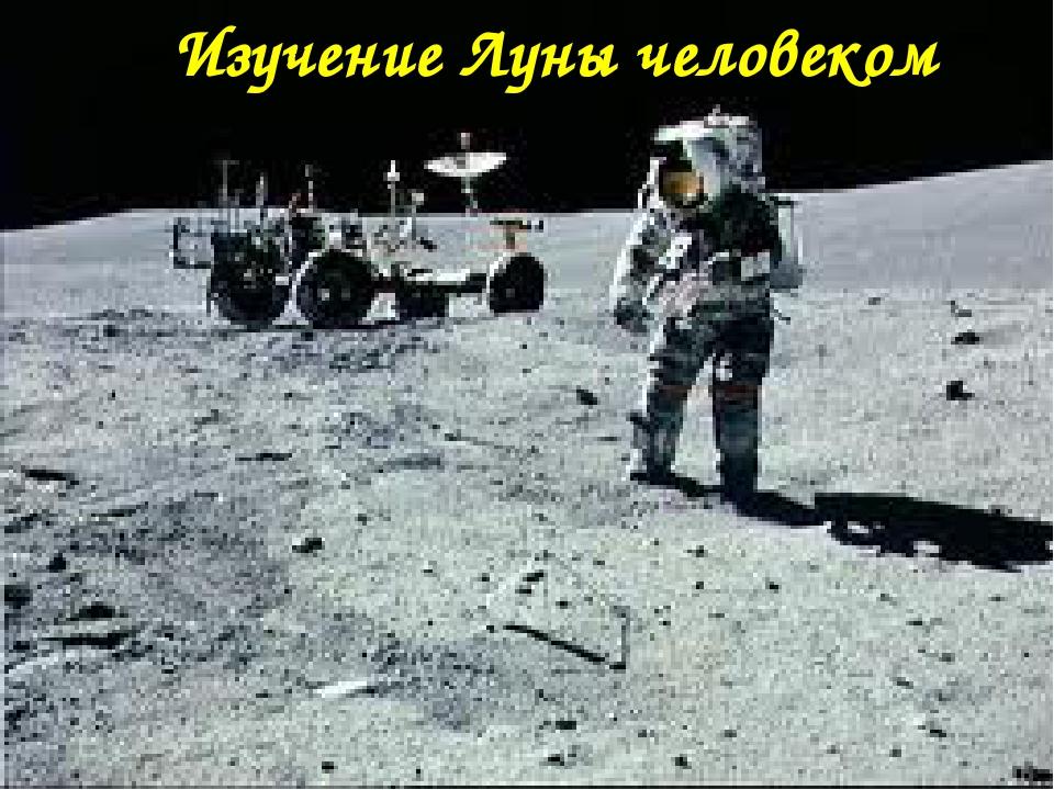 Изучение Луны человеком