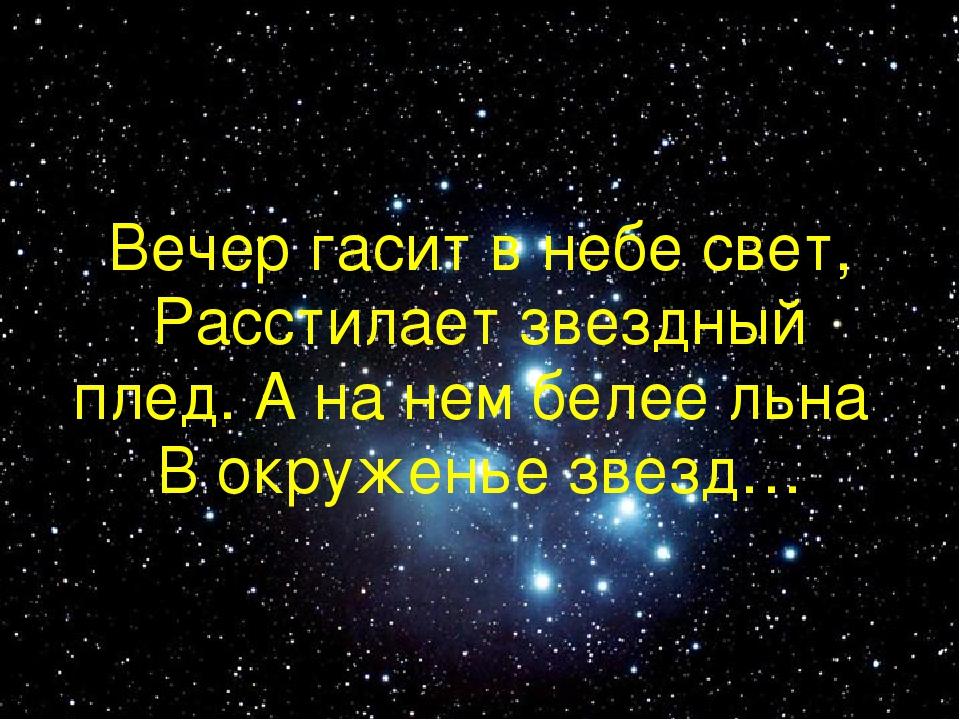 Вечер гасит в небе свет, Расстилает звездный плед. А на нем белее льна В окру...