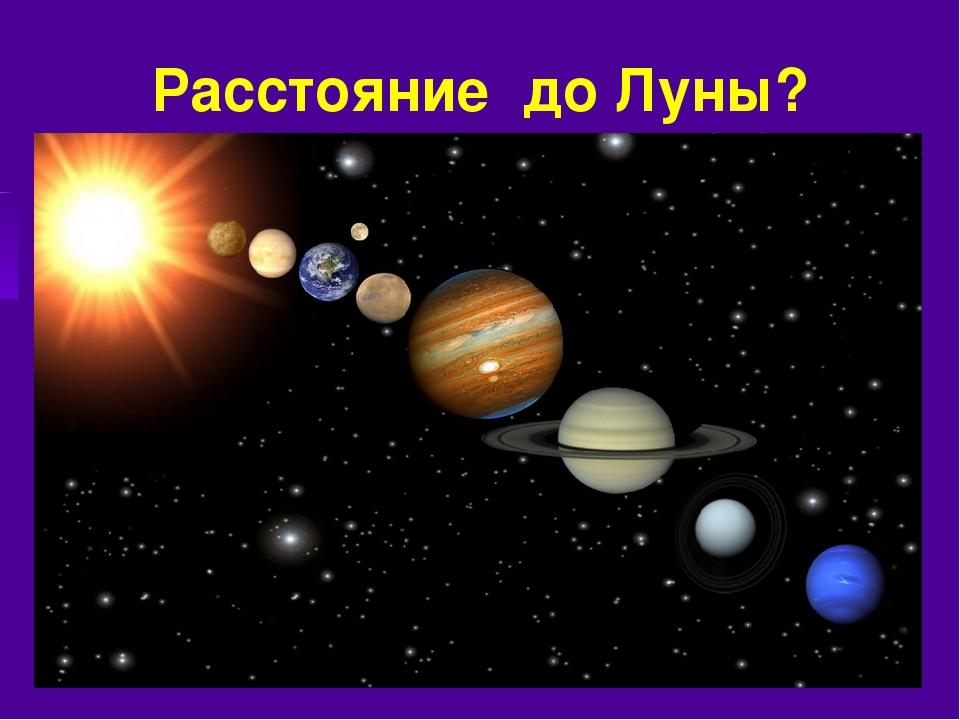 Расстояние до Луны?