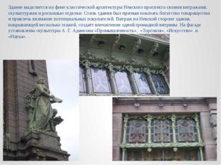 Здание выделяется на фоне классической архитектуры Невского проспекта своими