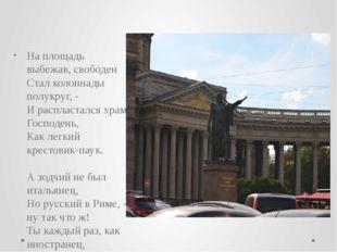 На площадь выбежав, свободен Стал колоннады полукруг, - И распластался храм Г