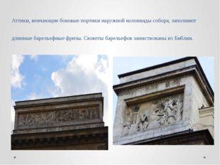 Аттики, венчающие боковые портики наружной колоннады собора, заполняют длинны
