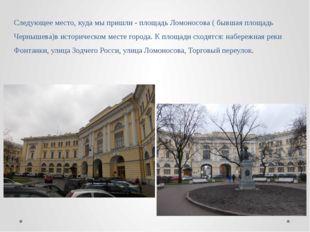 Следующее место, куда мы пришли - площадь Ломоносова ( бывшая площадь Черныше