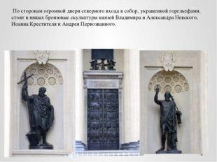 По сторонам огромной двери северного входа в собор, украшенной горельефами,