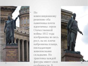 По композиционному решению оба памятника почти идентичны: герои Отечественно