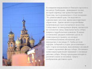 В северном направлении от Невского проспекта на канале Грибоедова, приковыва