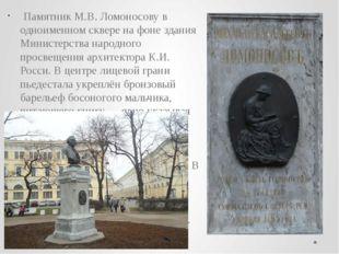 Памятник М.В. Ломоносову в одноименном сквере на фоне здания Министерства на