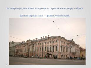 На набережную реки Мойки выходит фасад Строогановского дворца- образца русск
