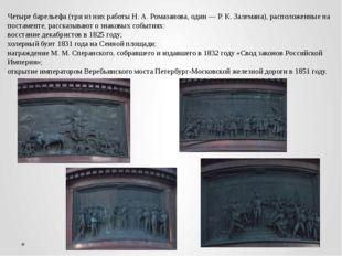 Четыре барельефа (три из них работы Н. А. Ромазанова, один — Р. К. Залемана),