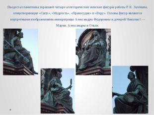 Пьедестал памятника украшают четыре аллегорические женские фигуры работы Р. К