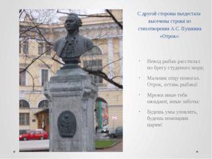 С другой стороны пьедестала высечены строки из стихотворения А.С. Пушкина «От
