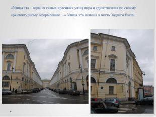 «Улица эта – одна из самых красивых улиц мира и единственная по своему архите