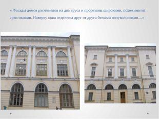 « Фасады домов расчленены на два яруса и прорезаны широкими, похожими на арки