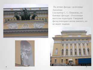 На аттике фасада - колесница Аполлона (скульптор С. С. Пименов), на боковых