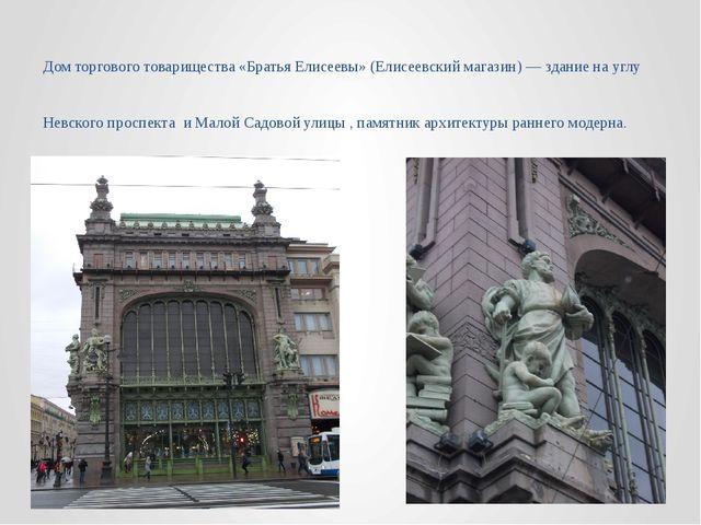 Дом торгового товарищества «Братья Елисеевы» (Елисеевский магазин) — здание н...