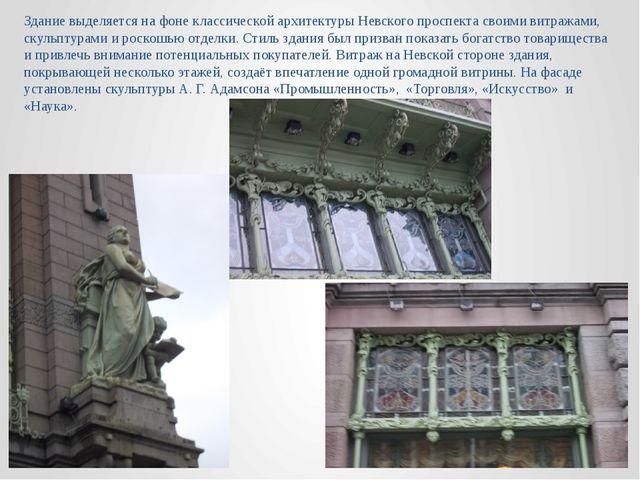 Здание выделяется на фоне классической архитектуры Невского проспекта своими...
