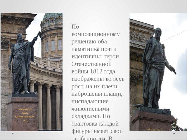 По композиционному решению оба памятника почти идентичны: герои Отечественно...