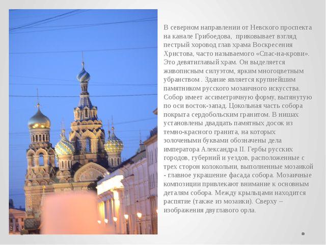 В северном направлении от Невского проспекта на канале Грибоедова, приковыва...