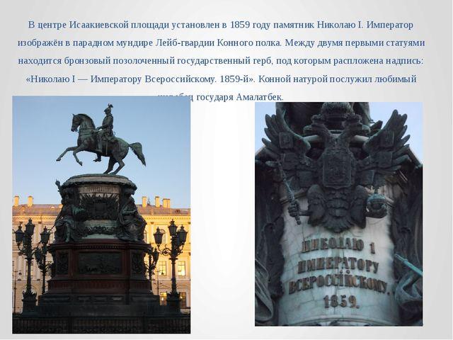 В центре Исаакиевской площади установлен в 1859 году памятник Николаю I. Импе...