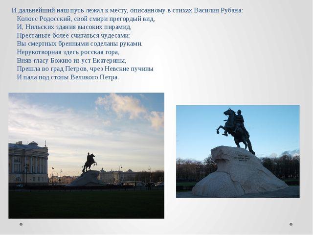 И дальнейший наш путь лежал к месту, описанному в стихах Василия Рубана: Коло...