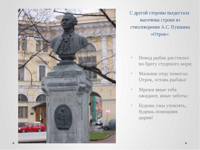 С другой стороны пьедестала высечены строки из стихотворения А.С. Пушкина «От...