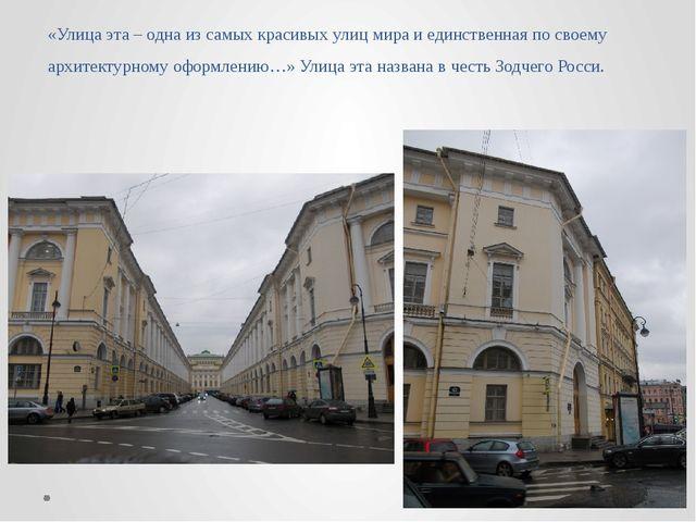 «Улица эта – одна из самых красивых улиц мира и единственная по своему архите...