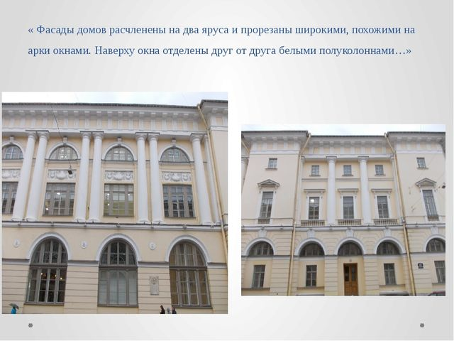« Фасады домов расчленены на два яруса и прорезаны широкими, похожими на арки...