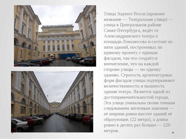 Улица Зодчего Росси (прежнее название — Театральная улица) — улица в Централь...