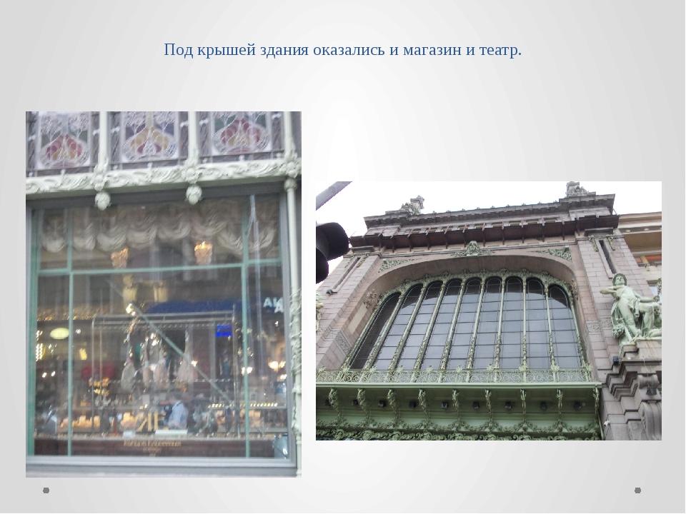 Под крышей здания оказались и магазин и театр.