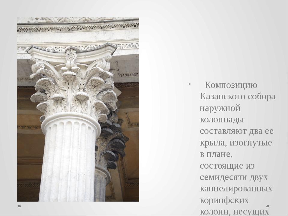 Композицию Казанского собора наружной колоннады составляют два ее крыла, изо...