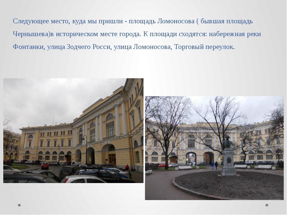 Следующее место, куда мы пришли - площадь Ломоносова ( бывшая площадь Черныше...