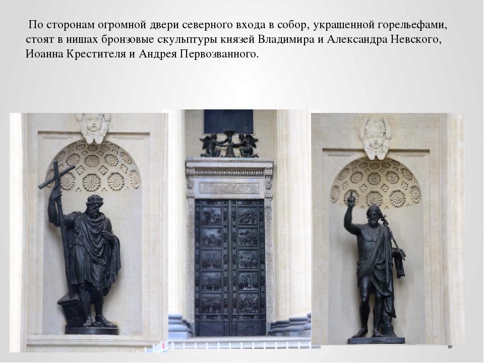По сторонам огромной двери северного входа в собор, украшенной горельефами,...