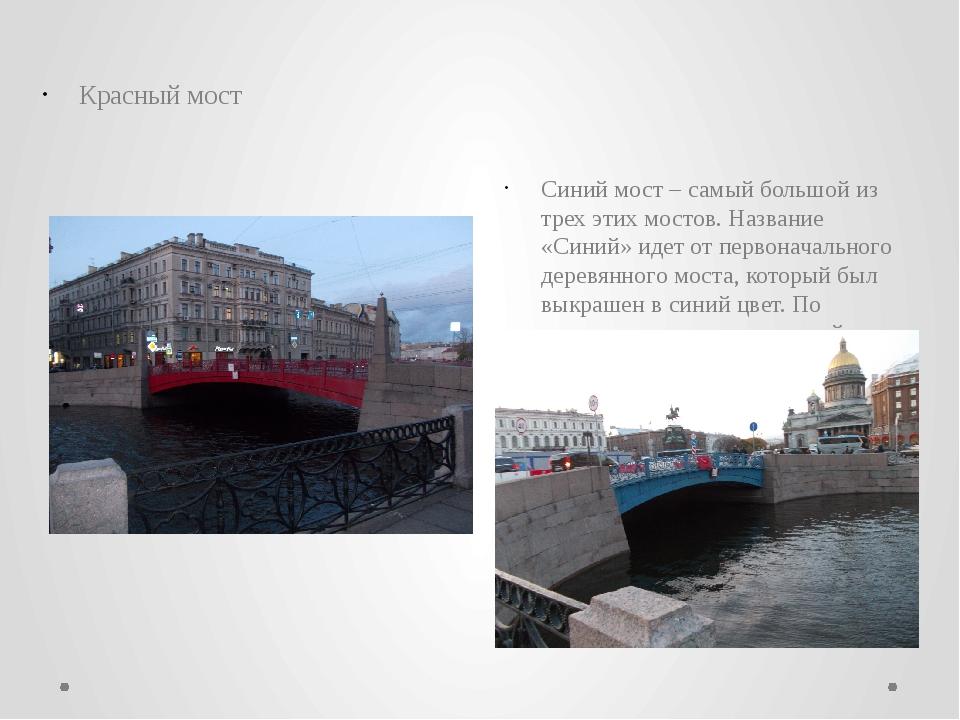 Красный мост Синий мост – самый большой из трех этих мостов. Название «Синий»...