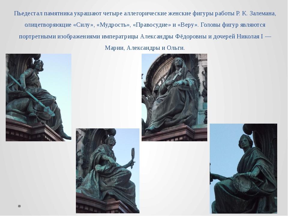 Пьедестал памятника украшают четыре аллегорические женские фигуры работы Р. К...