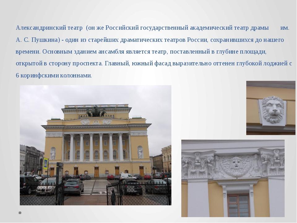 Александринский театр (он жеРоссийский государственный академический театр...