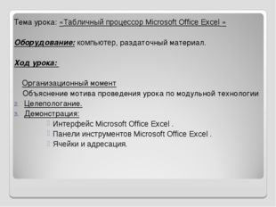 Тема урока: «Табличный процессор Microsoft Office Excel »  Оборудование: ком