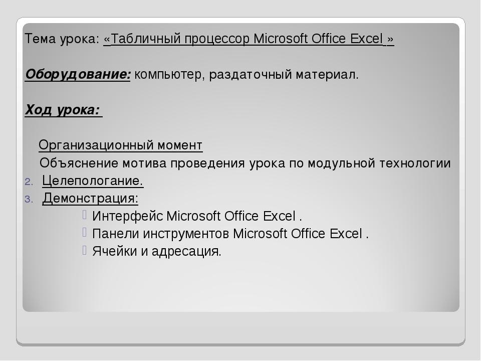 Тема урока: «Табличный процессор Microsoft Office Excel »  Оборудование: ком...