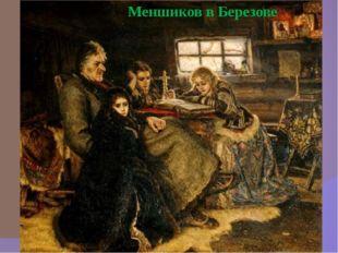 Меншиков в Березове