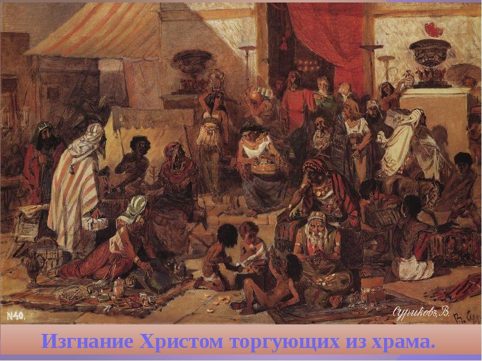 Изгнание Христом торгующих из храма.