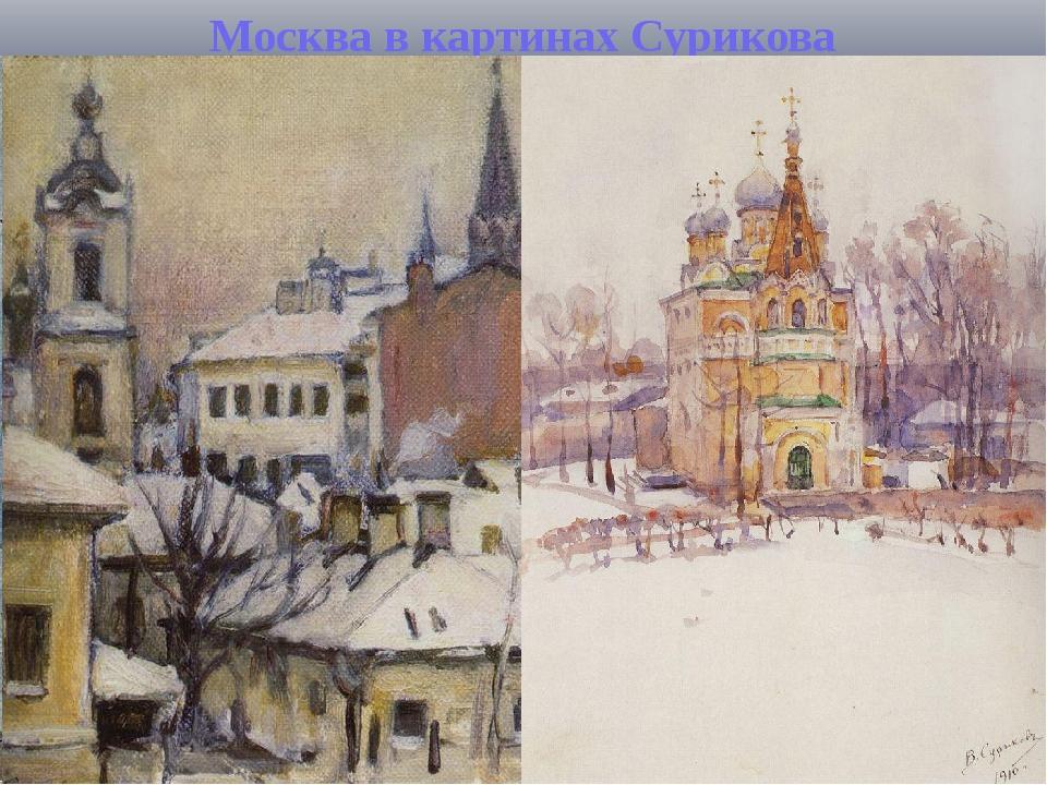 Москва в картинах Сурикова