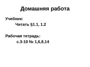 Домашняя работа Учебник: Читать §1.1, 1.2 Рабочая тетрадь: с.3-10 № 1,6,8,14