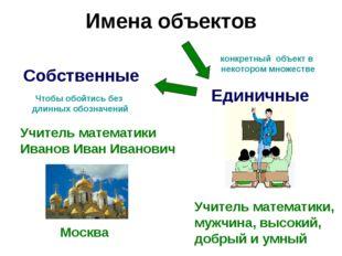 Имена объектов Единичные Учитель математики, мужчина, высокий, добрый и умный