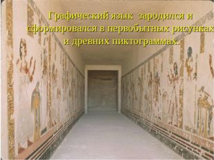 Графический язык зародился и сформировался в первобытных рисунках и древних