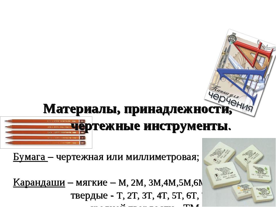 Материалы, принадлежности, чертежные инструменты. Бумага – чертежная...