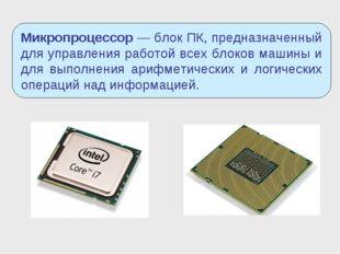 Микропроцессор — блок ПК, предназначенный для управления работой всех блоков