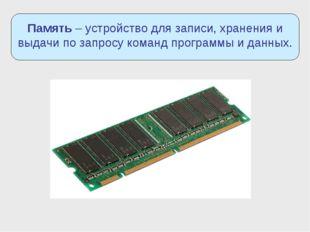 Память – устройство для записи, хранения и выдачи по запросу команд программы